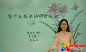 17课时学完语文必修1(人教版)