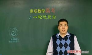 高考数学一轮总复习(理科)