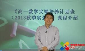 高一数学尖端培养计划班(2013秋季实录)