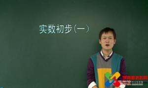 2014年寒假初一数学预习领先(沪科版)