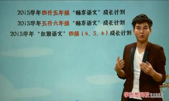 """2015学年六年级""""畅享语文""""成长计划年卡(21-24级)"""