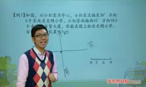 人教版六年级上册数学满分班(教材精讲+奥数拓展)