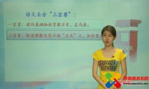 2014年暑假初二上学期语文阅读写作班(网校体系)