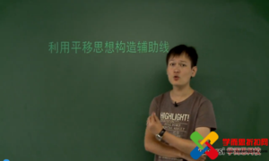 2014年寒假初二数学预习领先班(北师版)